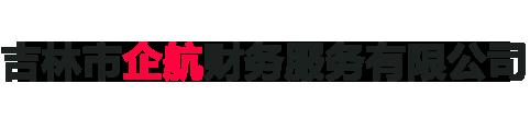 吉林市企航财务服务有限公司